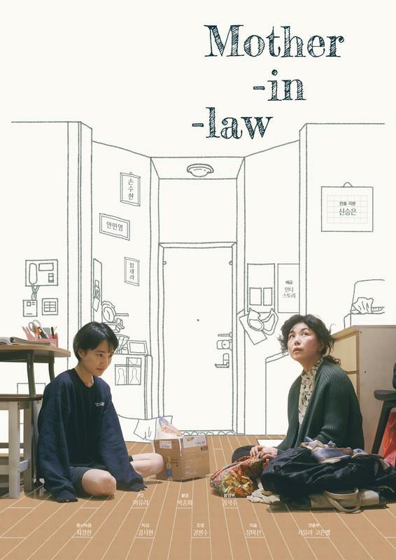 Mother-in-law<p>(Korea)
